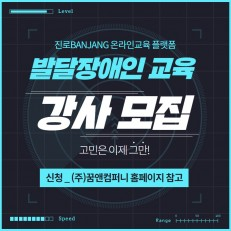 [모집] 발달장애인 온라인교육 강사 모집